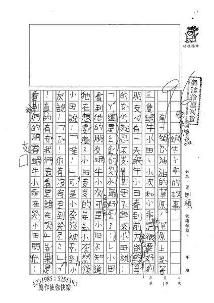 99W3110王則穎 (1).jpg