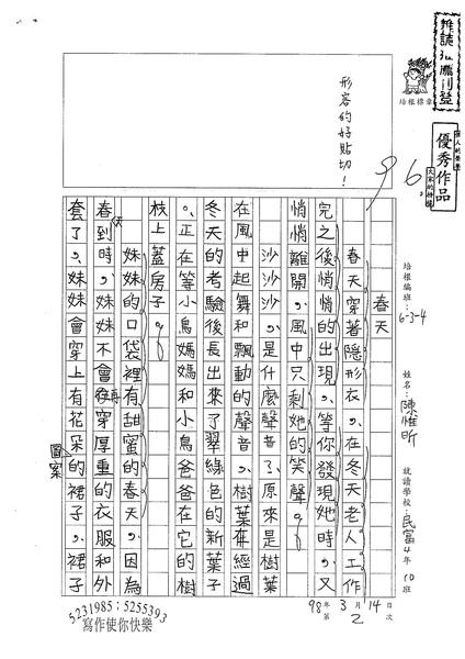 W4402 陳惟昕 (1).jpg