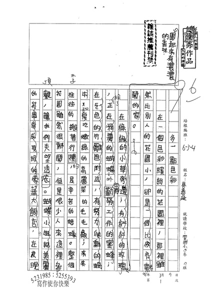 W4402 林彥廷 (1).jpg