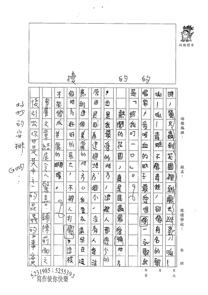 W4402 林彥廷 (2).jpg