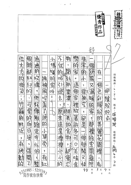 W4402 徐璿淇 (1).jpg