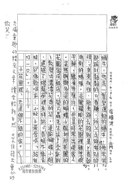 W4402 徐璿淇 (2).jpg