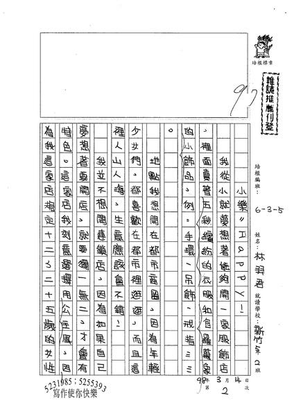 W5402 林羿君 (1).jpg