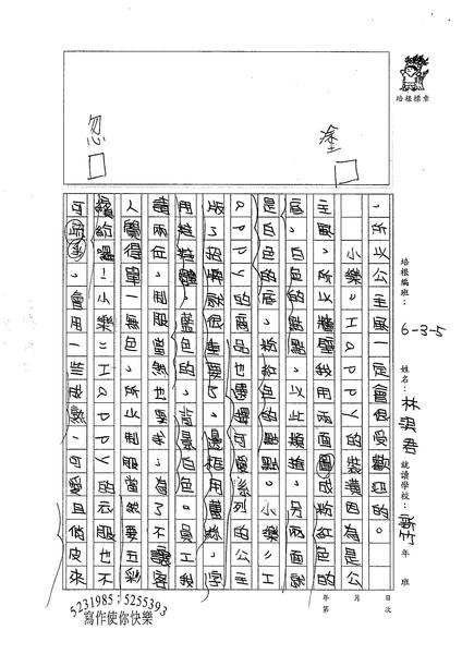 W5402 林羿君 (2).jpg