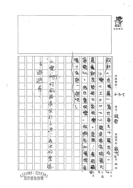 W5402 林羿君 (3).jpg
