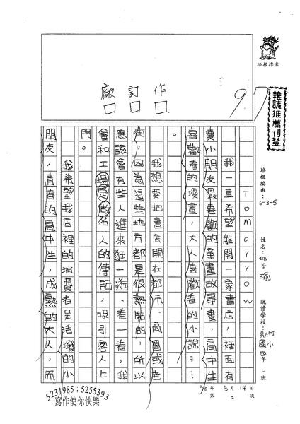 W5402 邱子瑜 (1).jpg