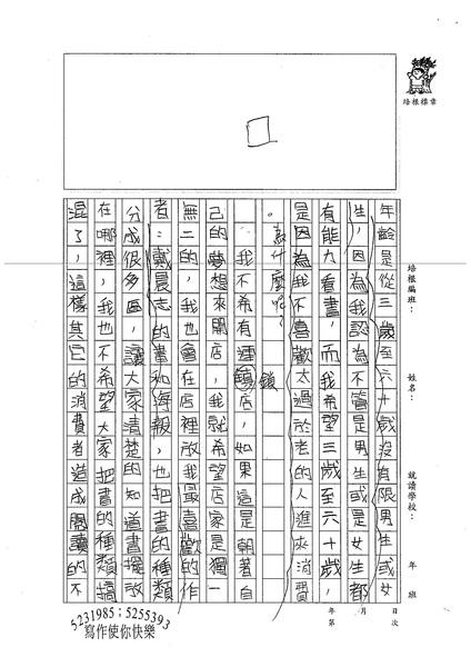 W5402 邱子瑜 (2).jpg