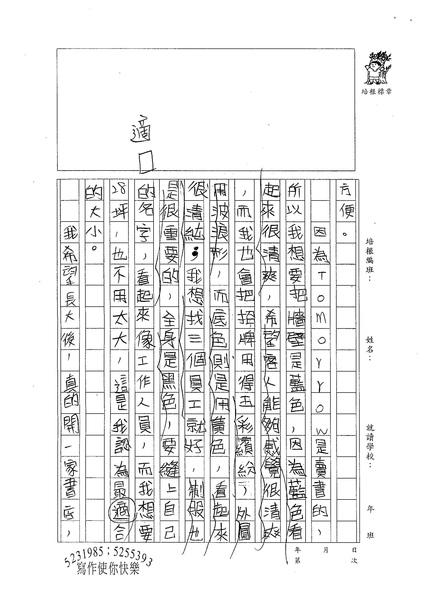W5402 邱子瑜 (3).jpg