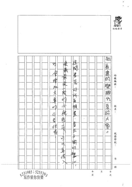 W5402 邱子瑜 (4).jpg