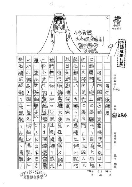 W5402 江佩玲 (1).jpg