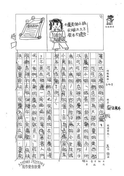 W5402 江佩玲 (2).jpg