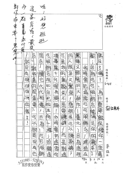 W5402 江佩玲 (3).jpg