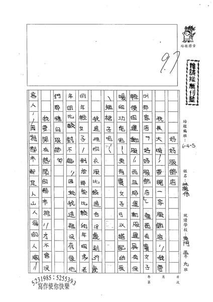 W5402 林庭伃 (1).jpg