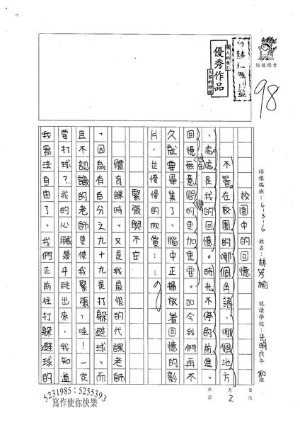 W6302 林芳瑜 (1).jpg