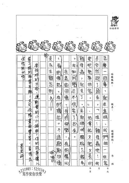 W6302 林芳瑜 (4).jpg