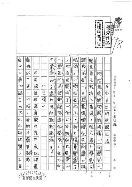 W6402 王宗廷 (1).jpg