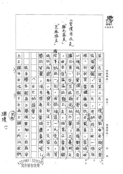 W6402 王宗廷 (2).jpg