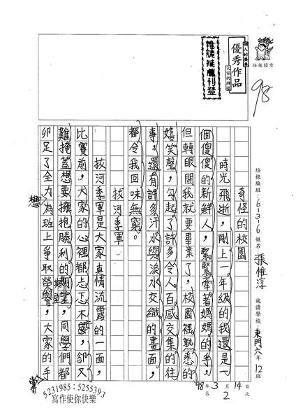 W6402 張惟淳 (1).jpg