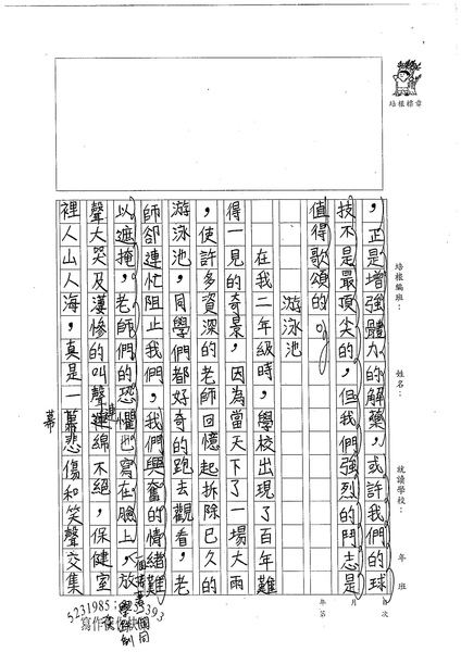 W6402 張惟淳 (3).jpg