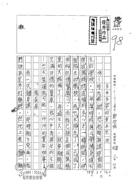 W6402 鄭欣倫 (1).jpg