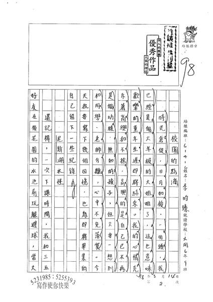 W6402 李昀臻 (1).jpg