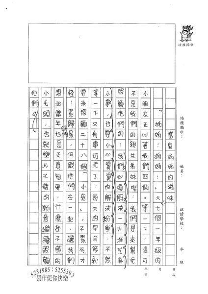 W6402 游博雅 (2).jpg