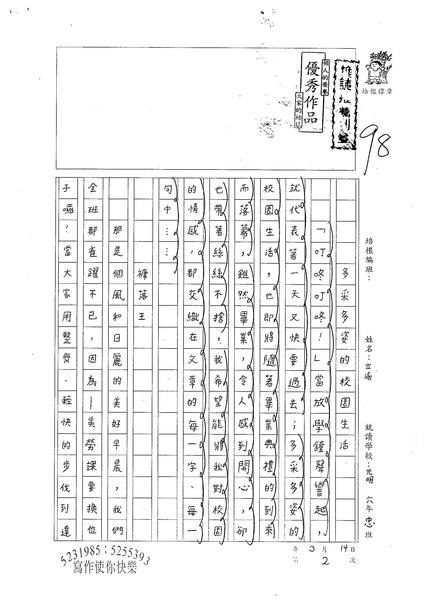 W6402 楊立渝 (1).jpg