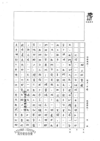 W6402 楊立渝 (3).jpg