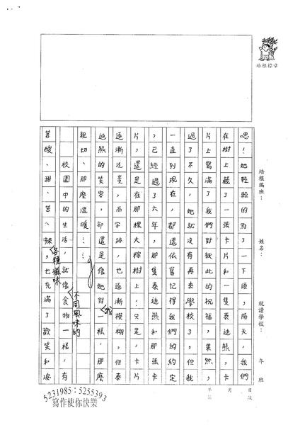 W6402 楊立渝 (5).jpg