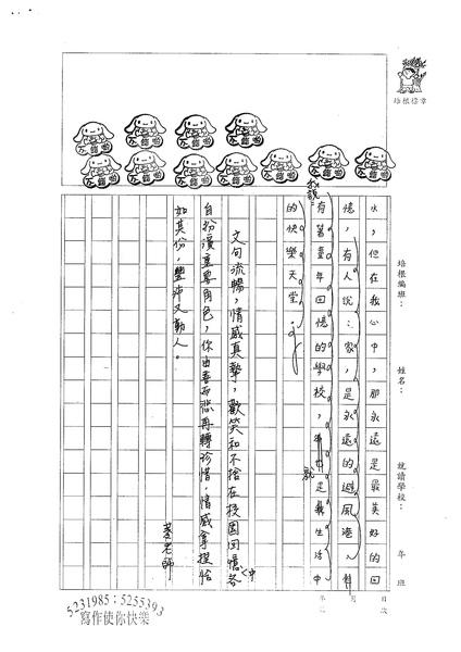 W6402 楊立渝 (6).jpg
