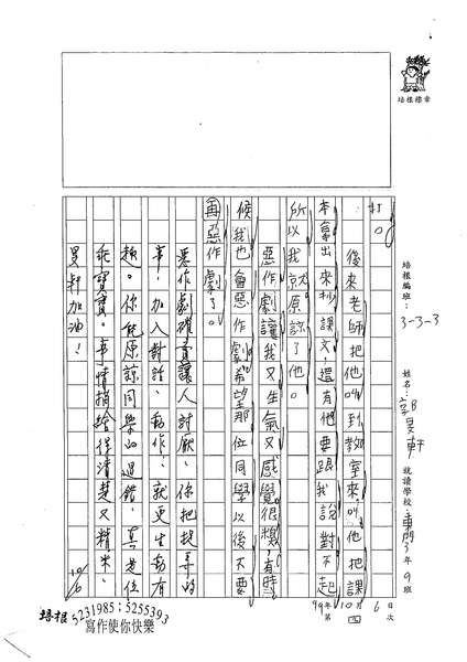 99W3204郭旻軒 (2).jpg