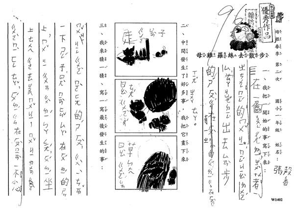 98W1402張馨 (1).jpg