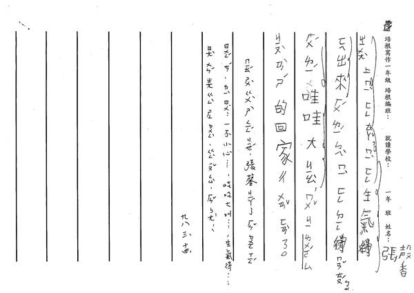 98W1402張馨 (2).jpg