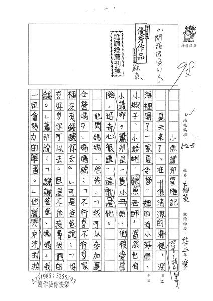 98W3402卞妘云 (1).jpg