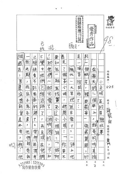 98W3402蔣毓庭 (1).jpg