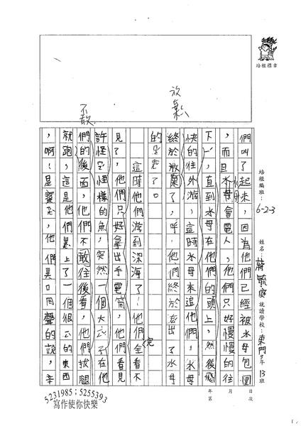 98W3402蔣毓庭 (2).jpg