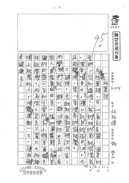 98W4402林祐婕 (1).jpg
