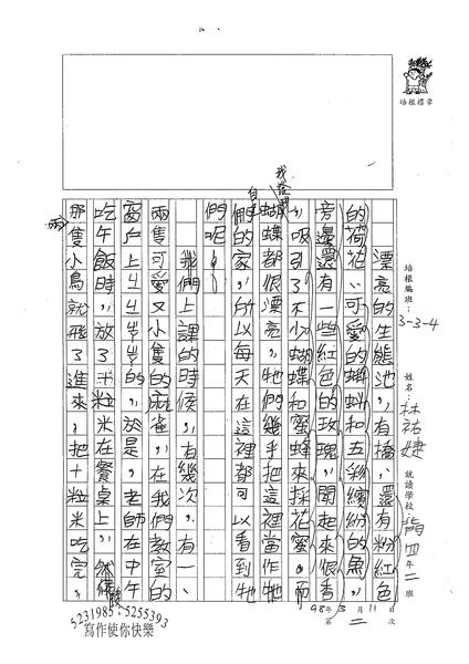 98W4402林祐婕 (2).jpg