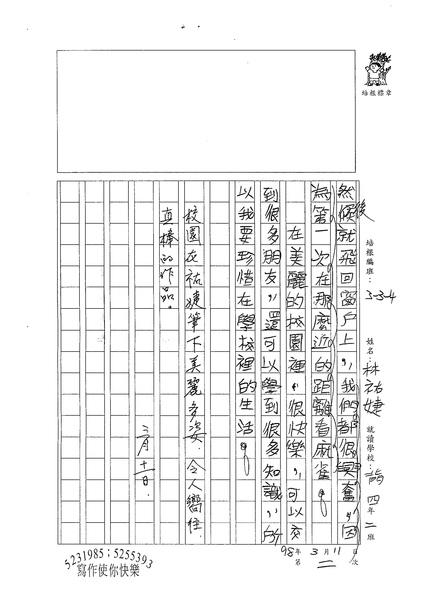 98W4402林祐婕 (3).jpg