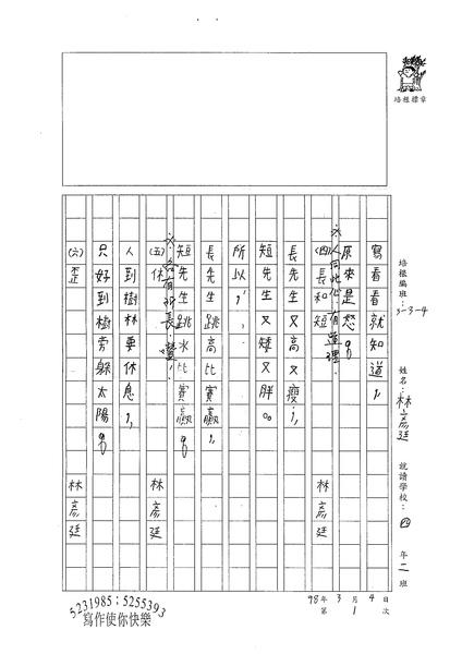 98W4401林彥廷 (2).jpg