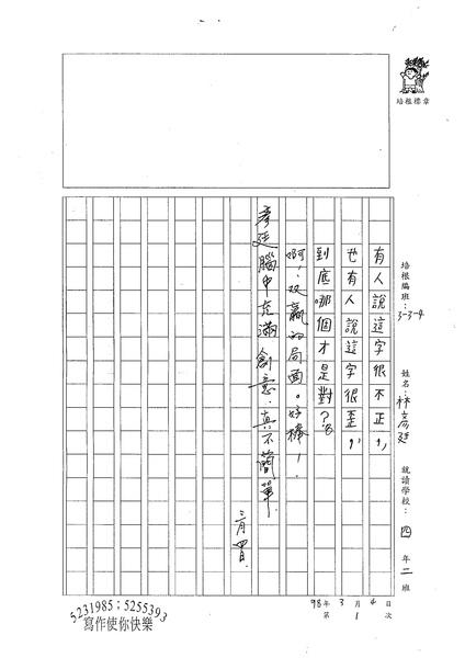 98W4401林彥廷 (3).jpg