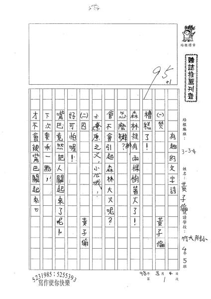 98W4401黃子倫 (1).jpg