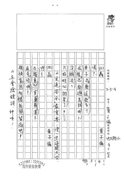 98W4401黃子倫 (2).jpg