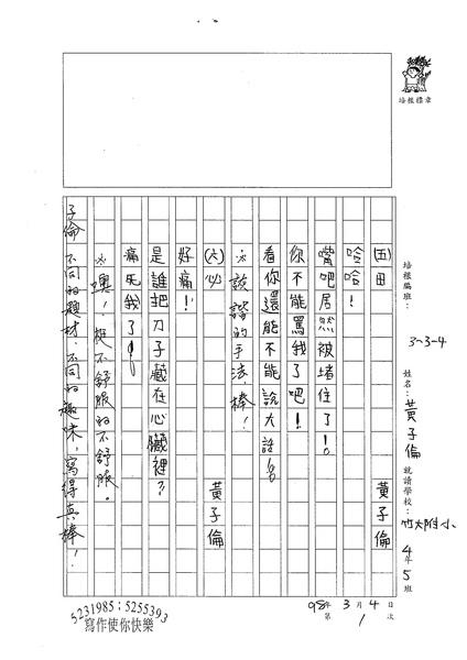 98W4401黃子倫 (3).jpg