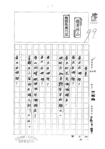 98W4402彭薰儀 (1).jpg