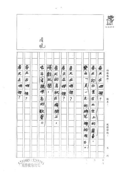 98W4402彭薰儀 (2).jpg