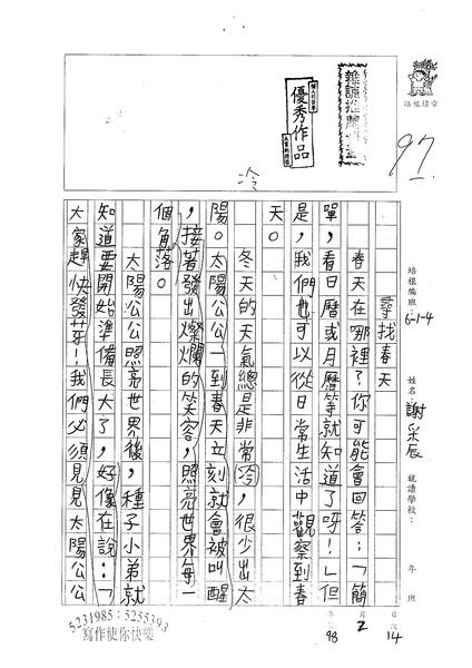 98W4402謝采辰 (1).jpg