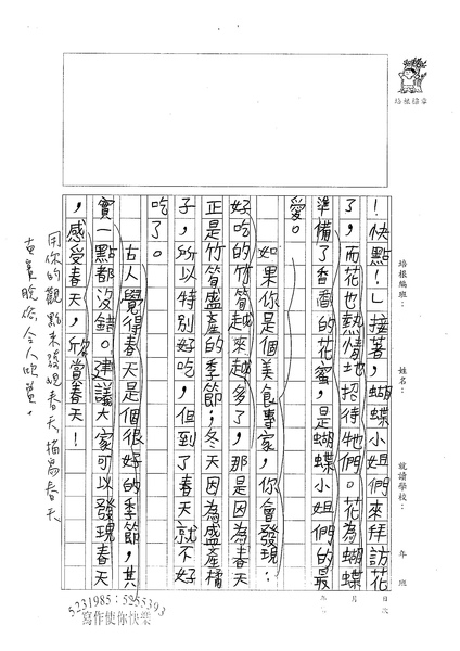 98W4402謝采辰 (2).jpg
