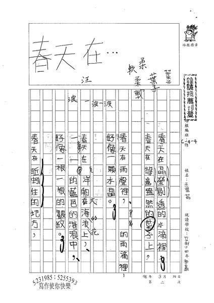 98W4402王楹茹 (1).jpg