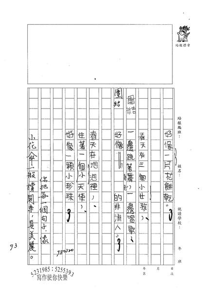 98W4402王楹茹 (3).jpg